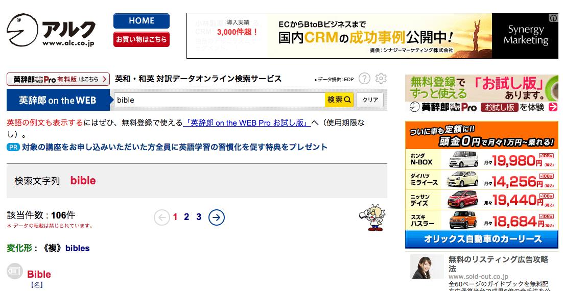 alc(アルク)