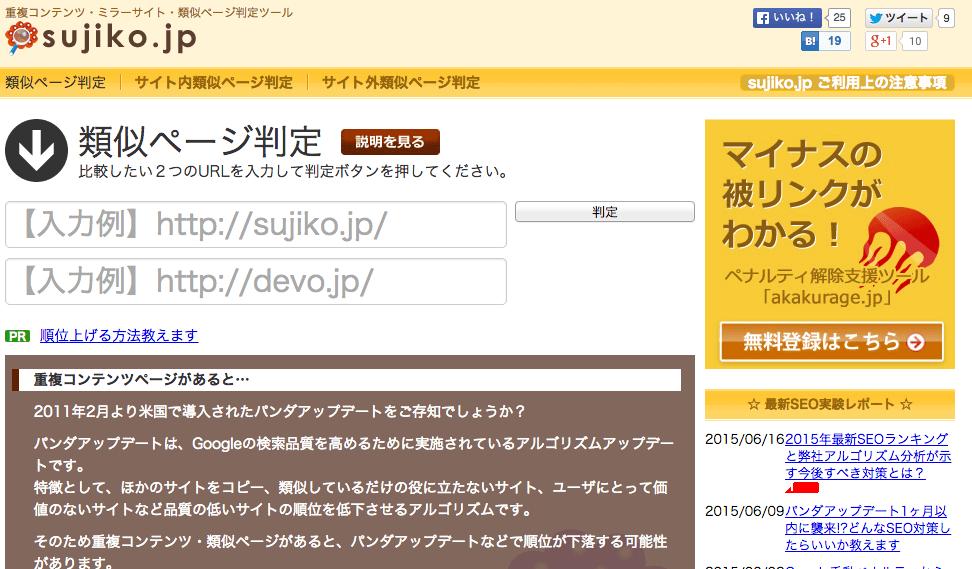 sujiko(スジコ)