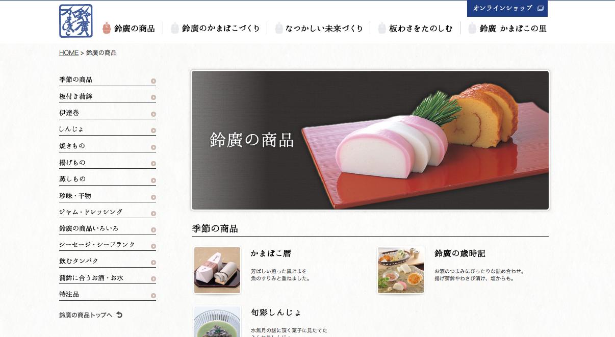 鈴廣ブログ