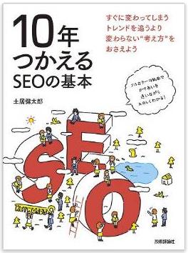 【おすすめ本】10年つかえるSEOの基本
