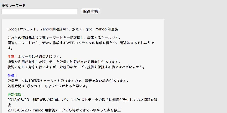 関連キーワード取得ツール(仮名・β版)