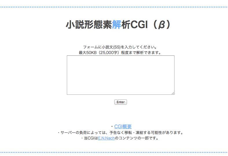 小説形態素解析CGI(β)