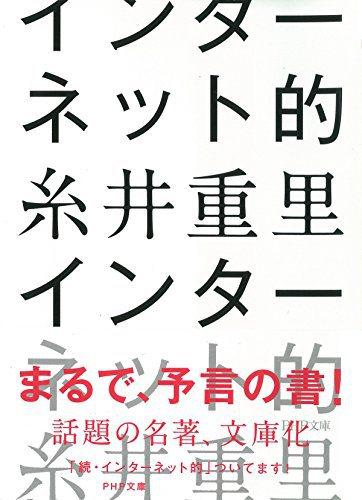 【おすすめ本】「インターネット的」