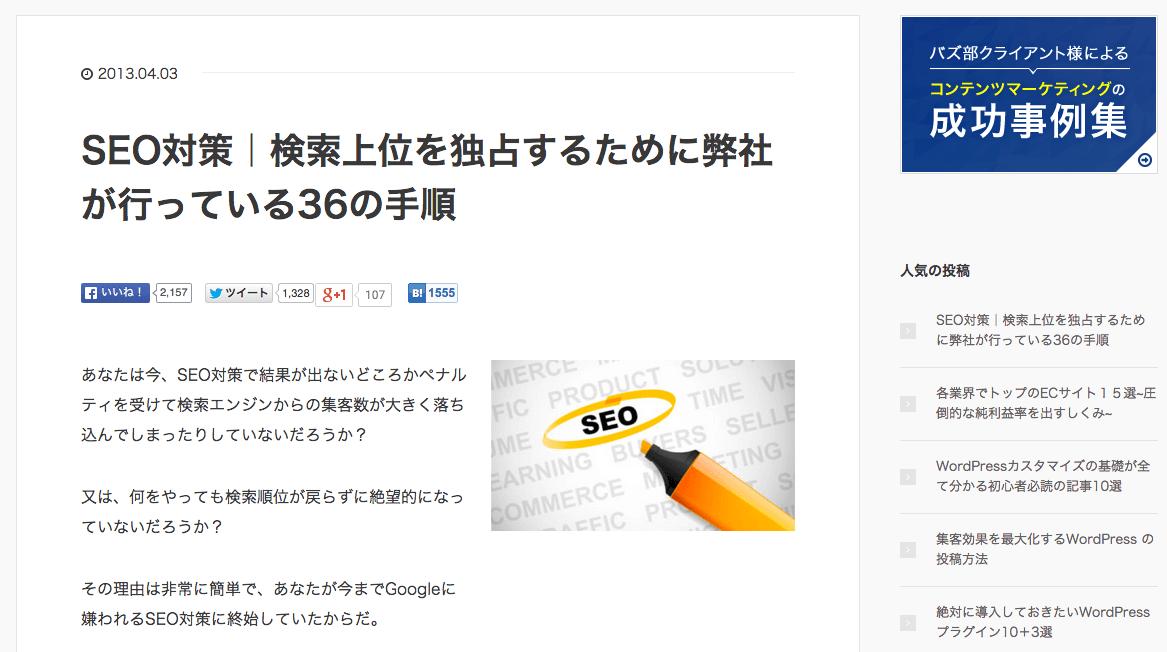 SEO対策|検索上位を独占するために弊社が行っている36の手順