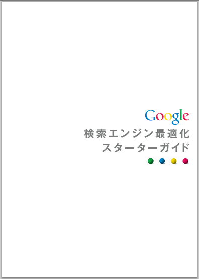 Google検索エンジン最適化スターターガイド