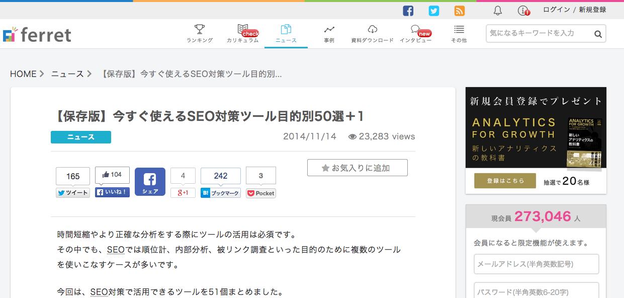 【保存版】今すぐ使えるSEO対策ツール目的別50選+1