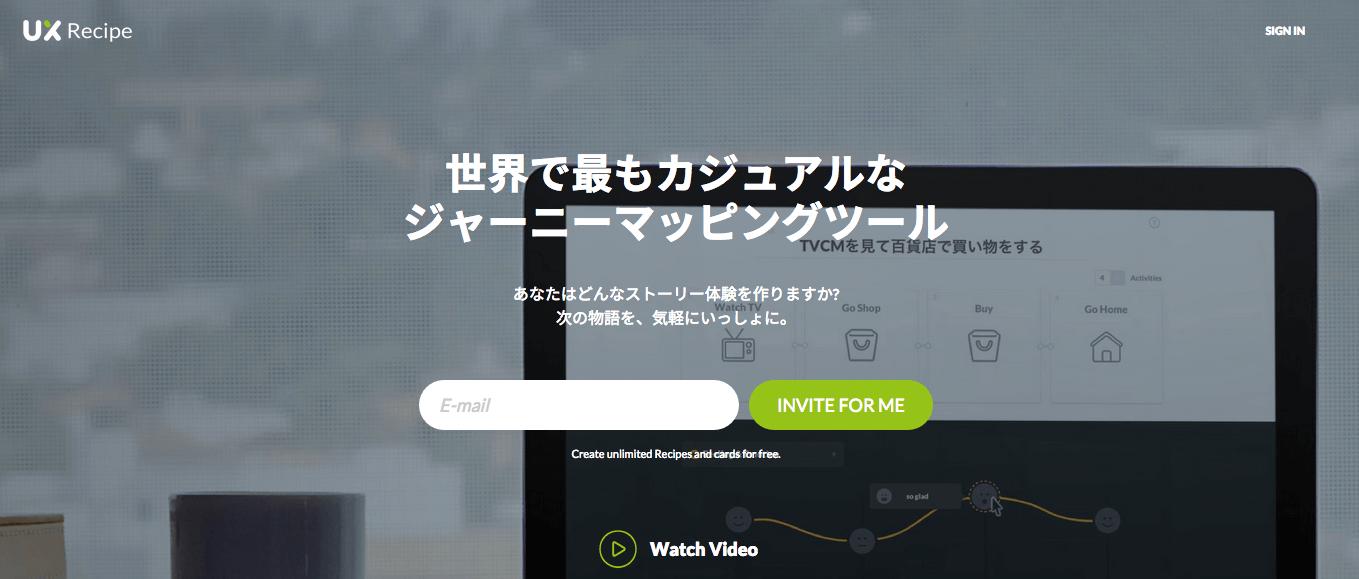 UX Recipe:ネットイヤーグループ株式会社