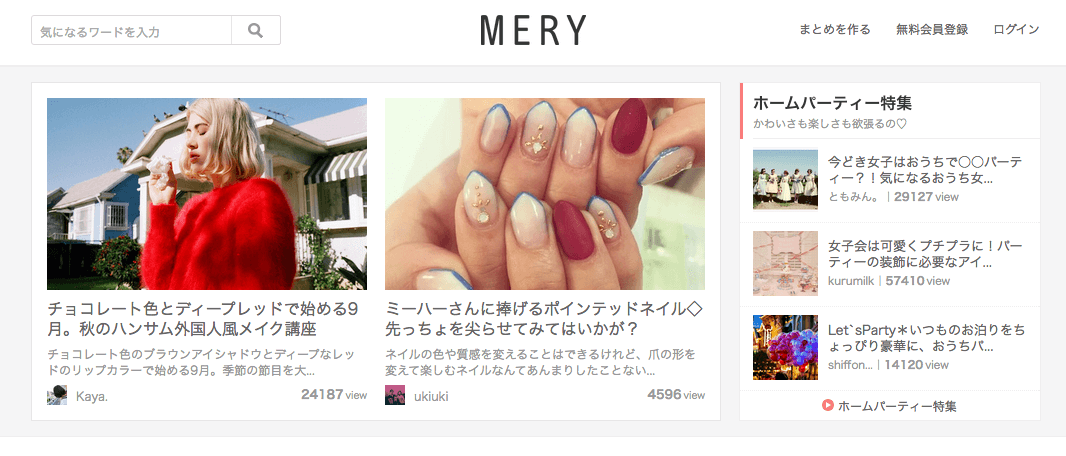 MERY(メリー)|女の子の毎日をかわいく。