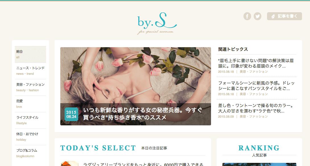by.S(バイ・エス)|知ってる女性御用達の情報メディア