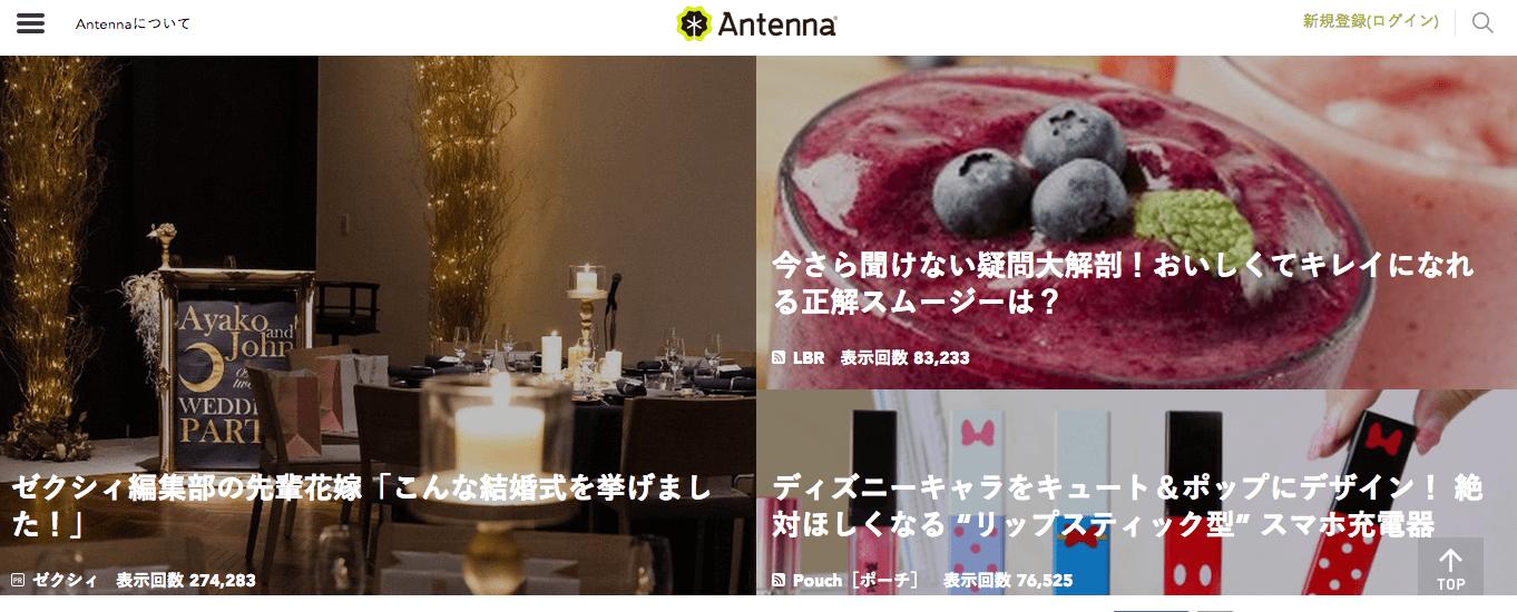 Antenna(アンテナ)|キュレーションマガジン