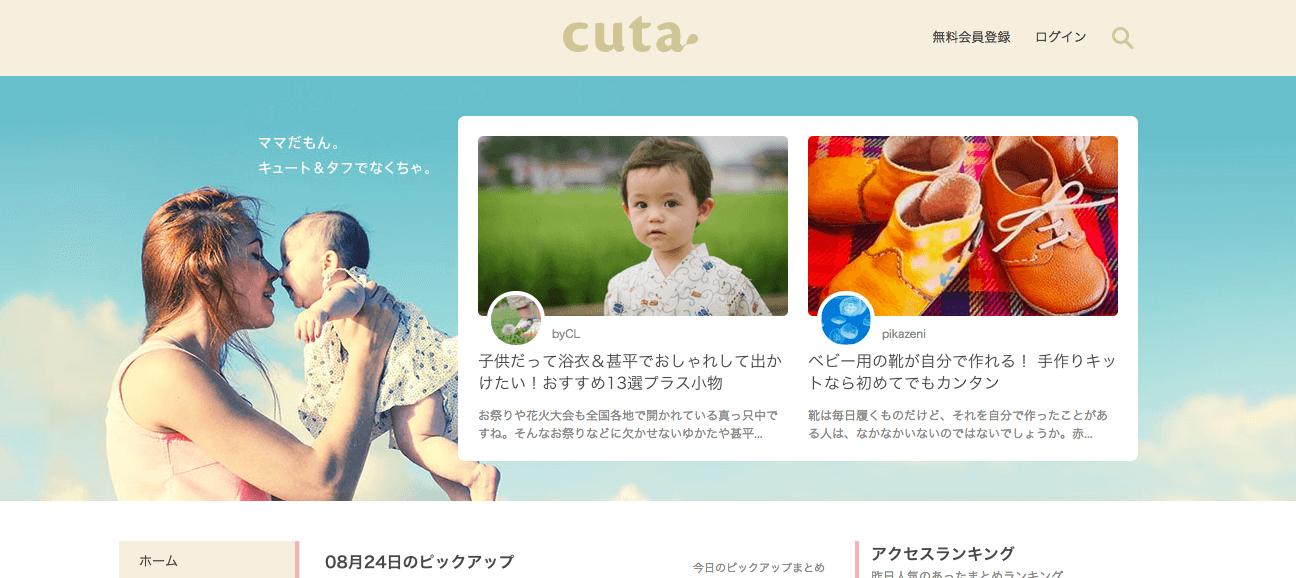 cuta(キュータ)|妊娠・出産・子育てまとめ