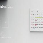 Magic Calendar?デジタルなカレンダーが紙のカレンダーに同期するなんて・・・