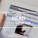 メディア読者の特性がわかる?popIn株式会社が提供する新サービス「MediaDNA」