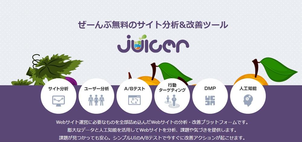 Juicer_2