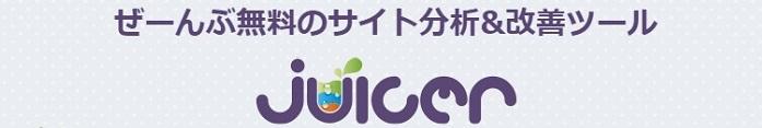 Juicer_7